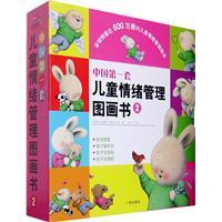 中国第一套儿童情绪管理图画书2