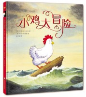奇想国大师名著:小鸡大冒险