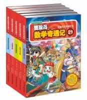 冒险岛数学奇遇记(21~25册 第五辑)