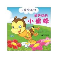 爱劳动的小蜜蜂