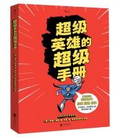 超级英雄的超级手册