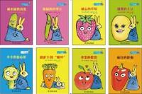 兔子探长拉潘系列(全八册)