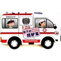 好好玩汽车书.能干的救护车