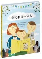 爱读书的一家人