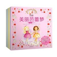 小公主波比甜心绘本系列(1-10册)
