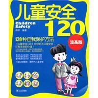 儿童安全120