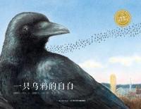 一只乌鸦的自白