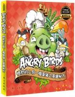 愤怒的小鸟:捣蛋猪之蛋谱秘方