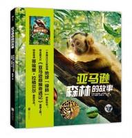 亚马逊森林的故事