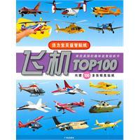 飞机TOP100