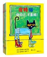 皮特猫第二辑