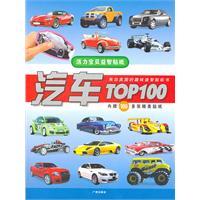 汽车TOP100