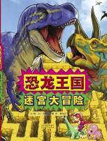 恐龙王国;迷宫大冒险