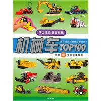 机械车TOP100