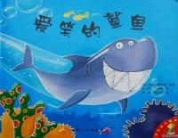 爱笑的鲨鱼