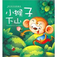 小猴子下山