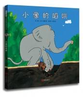 小象的陷阱