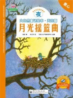 大自然童话绘本.天空篇.夜.月光摇篮曲