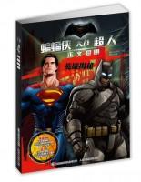 蝙蝠侠大战超人 正义黎明