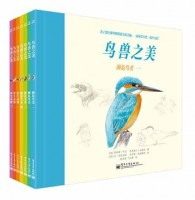 鸟兽之美(1-7册)
