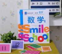 微笑数学.游戏6岁
