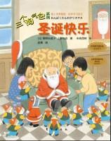三个淘气包:圣诞快乐