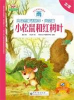 大自然童话绘本.天空篇.雨.小松鼠和红树叶