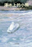 浮冰上的小熊
