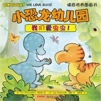 小恐龙幼儿园.我们爱虫虫!