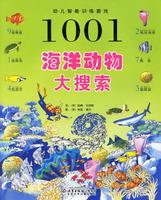1001幼儿智能训练游戏:海洋动物大搜索