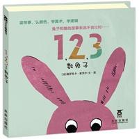 1,2,3,数兔子