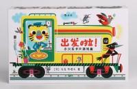 出发啦!小火车卡片游戏盒