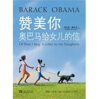 赞美你:奥巴马给女儿的信