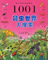 1001昆虫世界大搜索