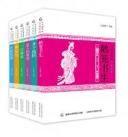 代代相传的中国童话