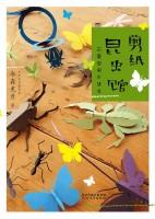 剪纸昆虫馆:可爱虫虫大集合