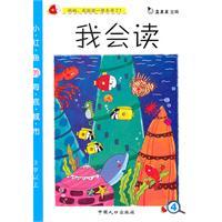 小红鱼的海底城市-我会读