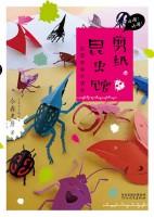 剪纸昆虫馆:奇异虫虫大集合