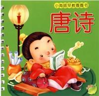 小海豚早教圈圈书第三辑:唐诗