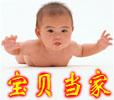 北京宝贝当家母婴护理服务中心