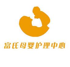 富氏久安母婴护理中心