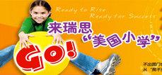 瑞思学科英语-北京通州贵友校区