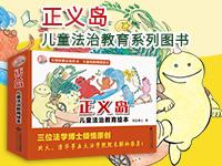 【第1685期试读】《正义岛儿童法治教育绘本》(0219-0227)