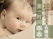10招让宝宝第一时间乖乖去睡觉
