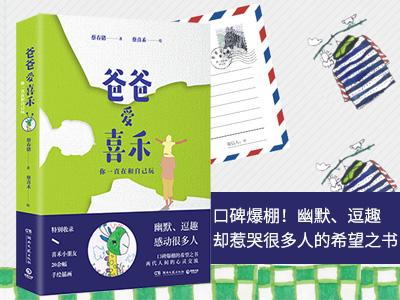【第1663期试读】《爸爸爱喜禾》(0108-0116)
