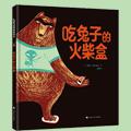 【试读】《吃兔子的火柴盒》