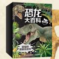 【试读】《恐龙大百科(注音版)》