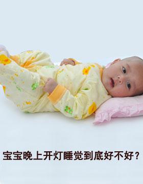 宝宝晚上开灯睡觉到底好不好?