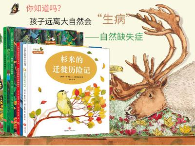 【第1665期试读】《自然生态科普绘本系列》(全4册)(0109-0120)