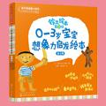 【试读】《铃木绘本第8辑》